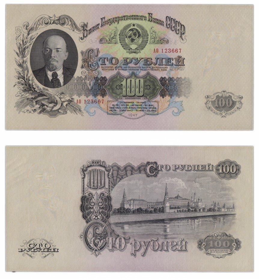 купить 100 рублей 1947 (1957) 15 лент в гербе, 1-й тип шрифта