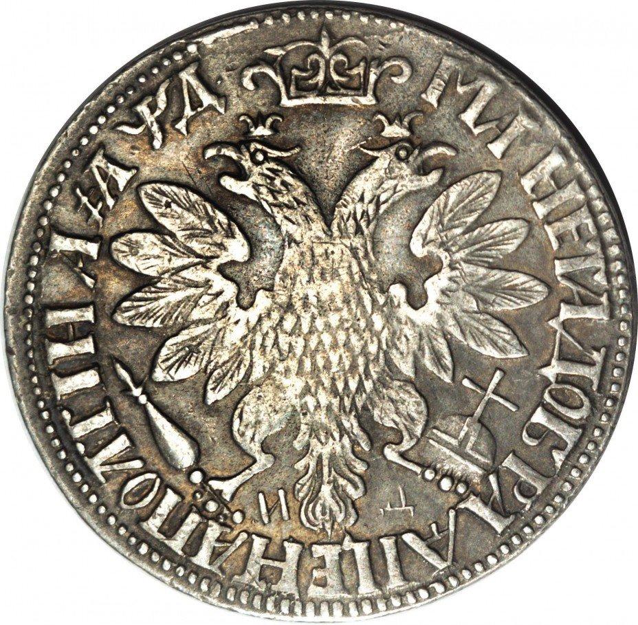 купить полтина 1704 года МД два локона