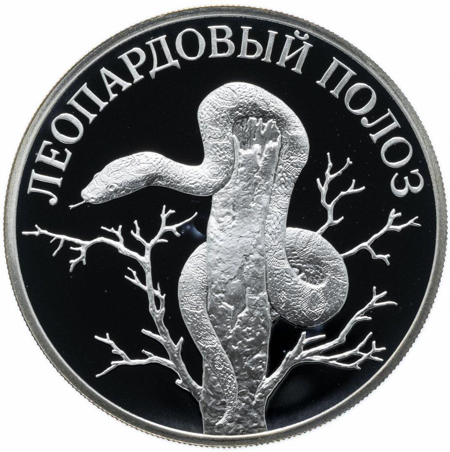 """купить 1 рубль 2000 СПМД """"Красная книга - леопардовый полоз"""""""
