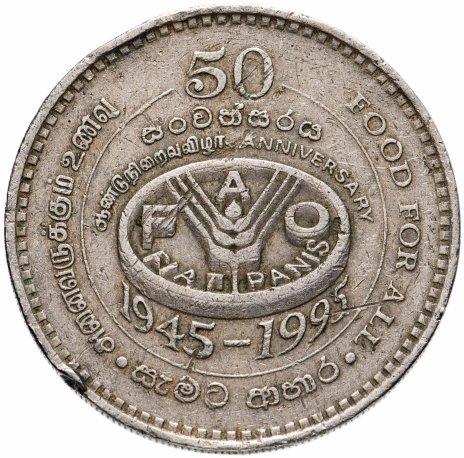 """купить Шри-Ланка 2 рупии (rupee) 1995 """"50 лет Продовольственной программе"""""""