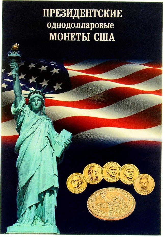 купить Альбом-планшет для однодолларовых президентских монет США 2007-2016