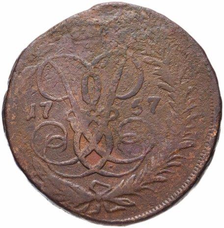 купить 2 копейки 1757 номинал над Св. Георгием