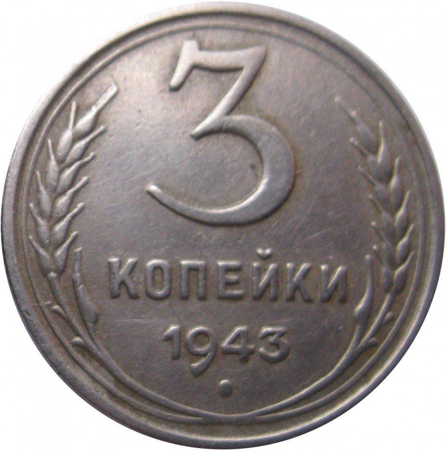 купить 3 копейки 1943 года белая