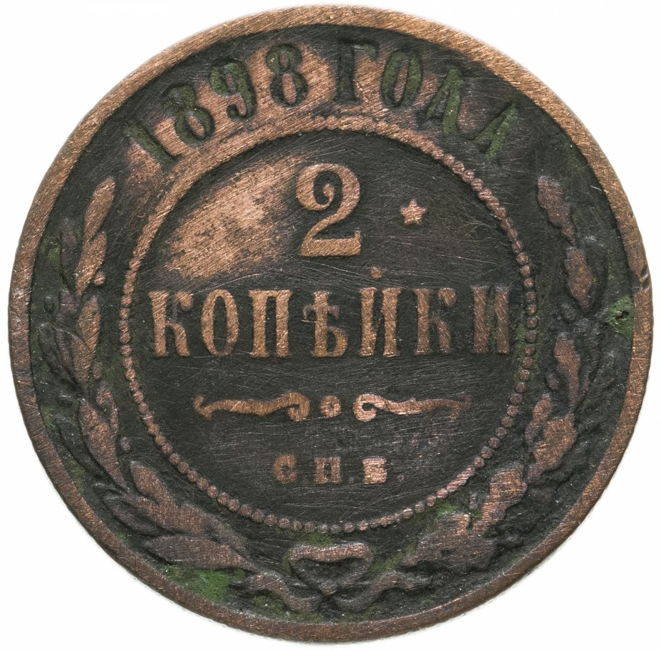купить 2 копейки 1898 СПБ