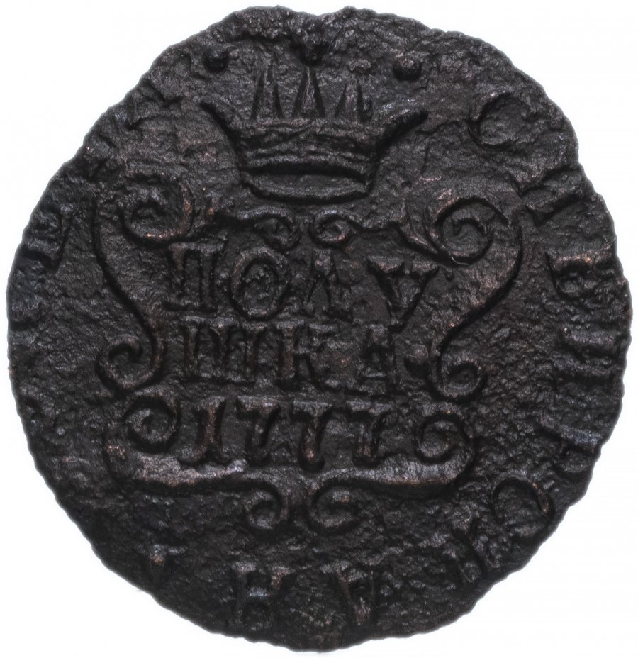 купить полушка 1777 КМ   сибирская монета