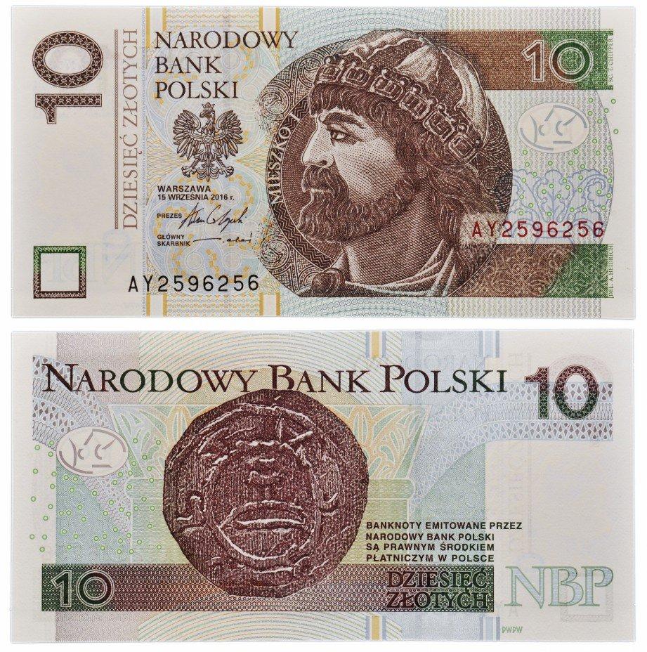 купить Польша 10 злотых 2016 (Pick 183b)