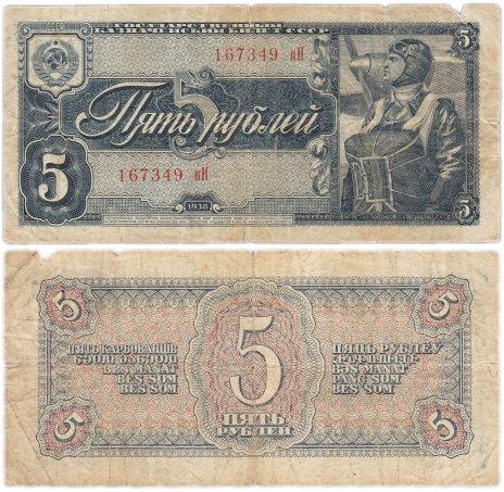 купить 5 рублей 1938
