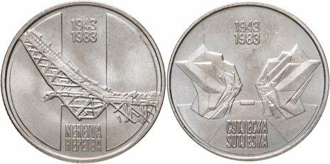 купить Югославия набор монет 1983 (2 штуки в буклете) 40-летие битв на Неретве и Сутьеске