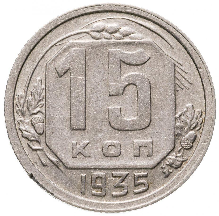 купить 15 копеек 1935
