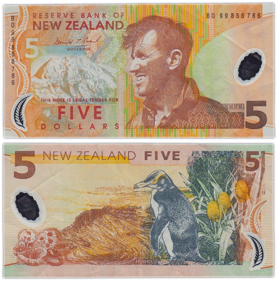 купить Новая Зеландия 5 долларов 1999 (Pick 185а)