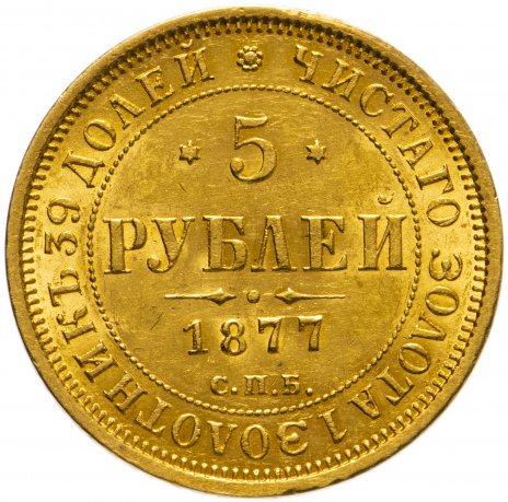 купить 5 рублей 1877 СПБ-НІ
