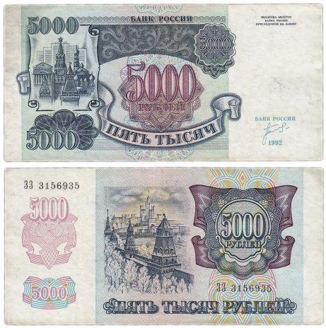 купить 5000 рублей 1992