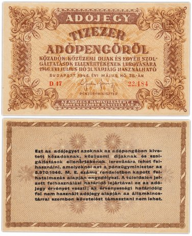 купить Венгрия 10000 адопенго 1946 Pick 143a