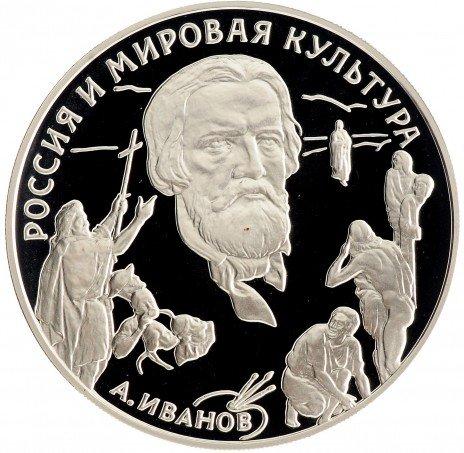 """купить 3 рубля 1994 ММД Proof """"А.А. Иванов"""""""