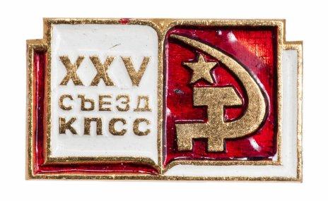 """купить Значок СССР """"25 Съезд КПСС"""", булавка"""