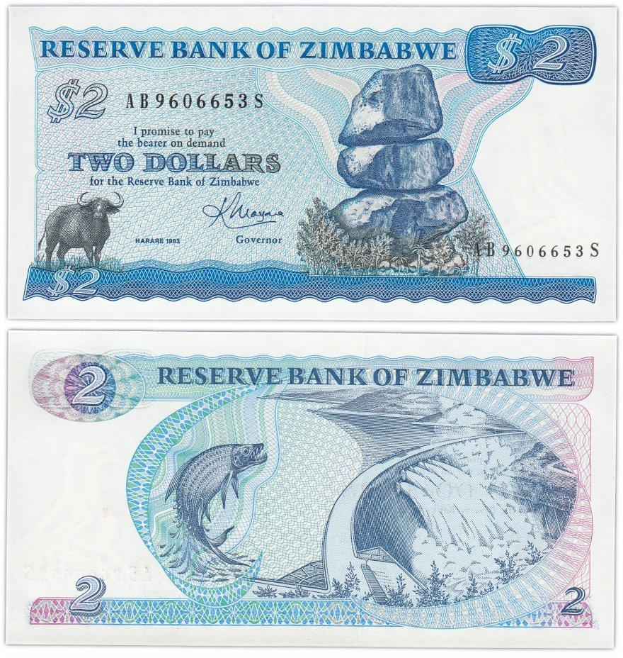 купить Зимбабве 2 доллара 1983 (Pick 1b)