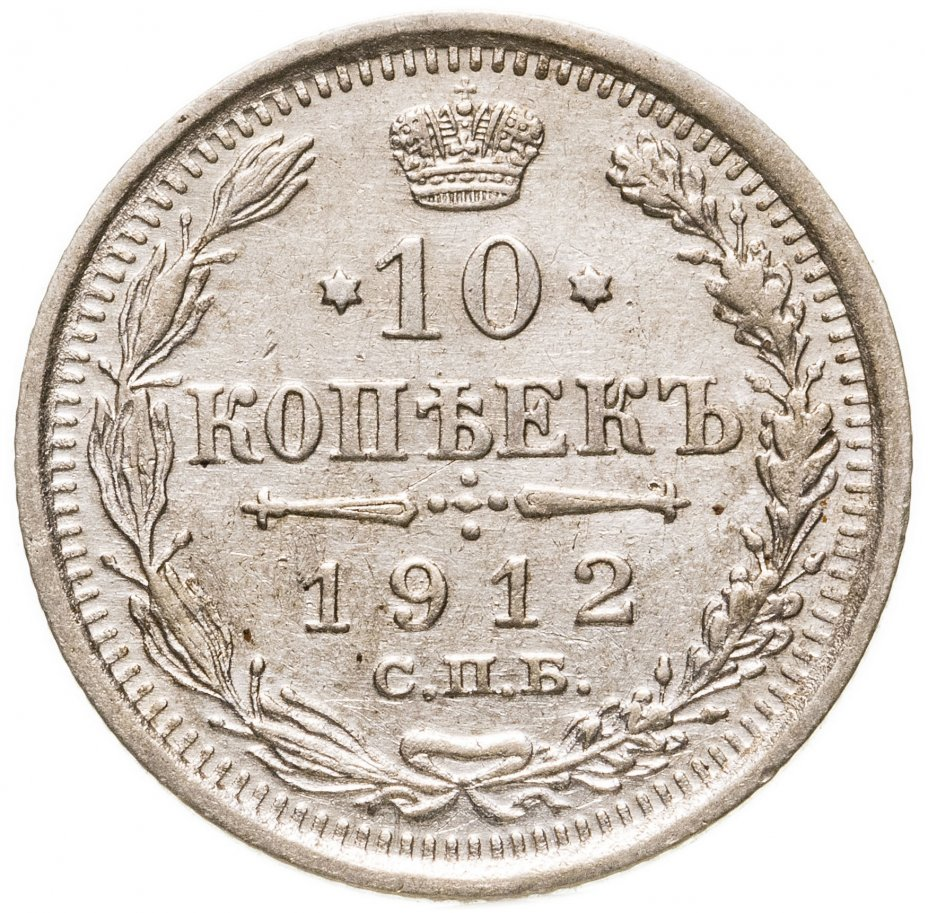 купить 10 копеек 1912 СПБ-ЭБ