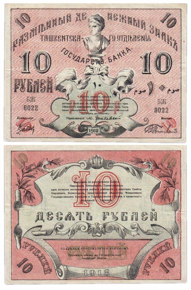 купить Туркестан 10 рублей 1918 кассир Рожновский, выпуск Ташкентского ОГБ