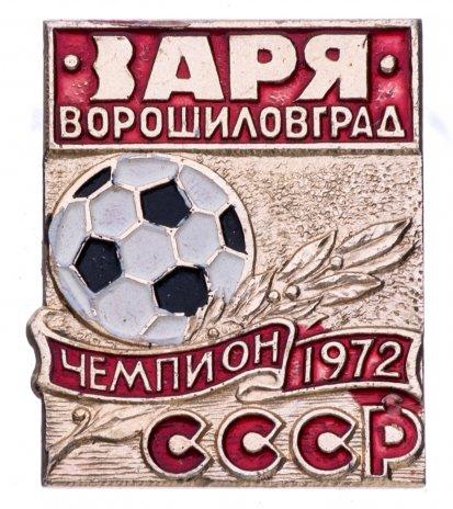 купить Значок Заря Ворошиловград -  Чемпион СССР по футболу 1972  (Разновидность случайная )