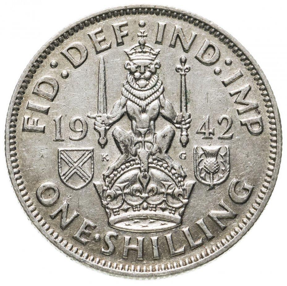 купить Великобритания 1 шиллинг (shilling) 1942 Шотландский шиллинг - лев, сидящий на короне
