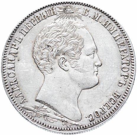 купить 1 рубль 1839 в память открытия памятника-часовни на Бородинском поле, Биткин 895 (R)