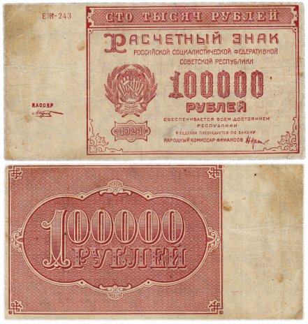 купить 100000 рублей 1921 кассир Козлов