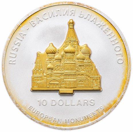 """купить Науру 10 долларов (dollars) 2005 """"Храм Василия Блаженного"""" монета-трансформер с позолотой"""