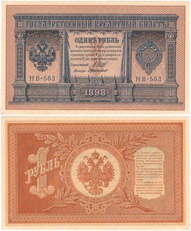 купить 1 рубль 1898, подпись Шипова