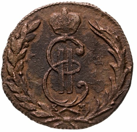 купить 1 копейка 1772 КМ  сибирская монета