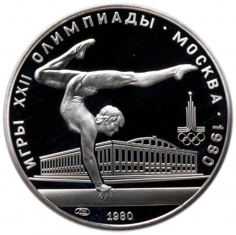 "купить 5 рублей 1980 Proof ""XXII Олимпиада 1980 г. в Москве - Гимнастика"""