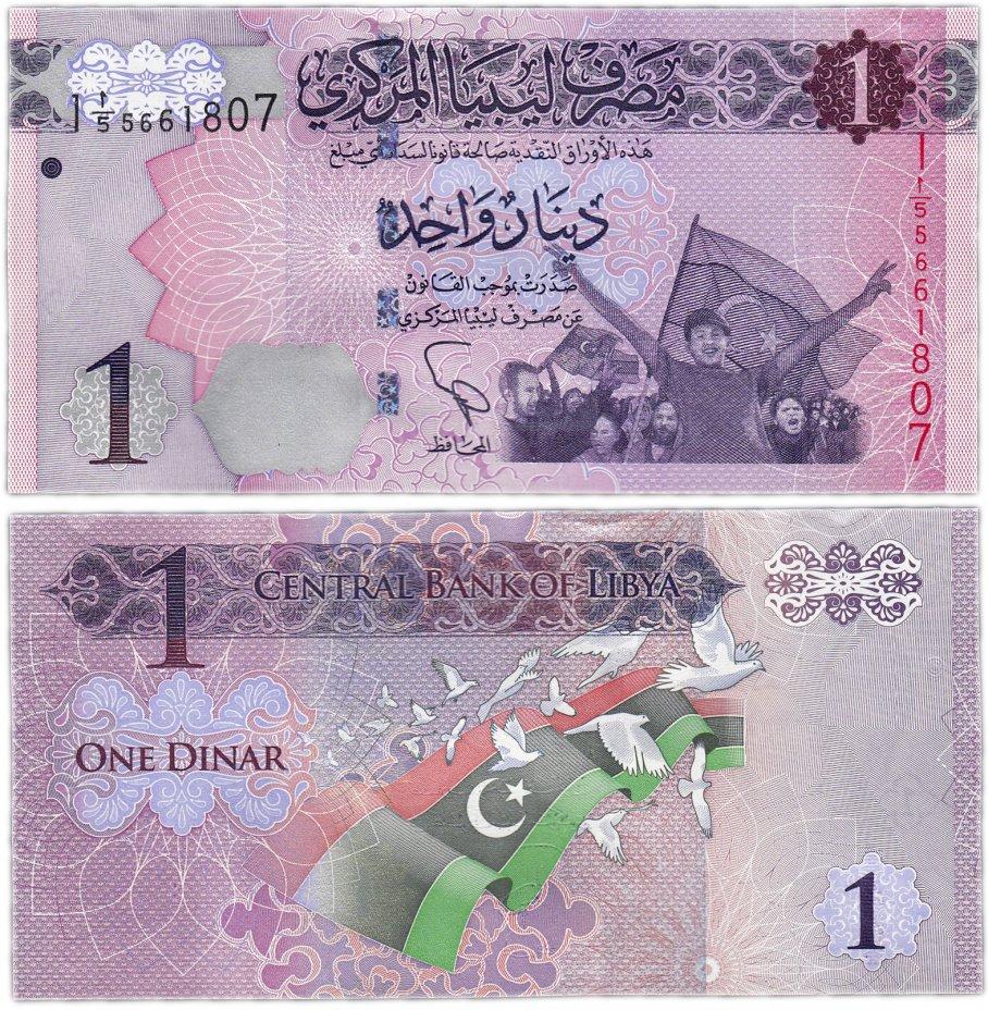 купить Ливия 1 динар 2013 год Pick 76