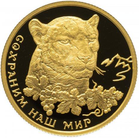 купить 50 рублей 2011 года ММД леопард Proof