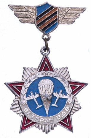 купить Значок Ветеран ВДВ ( Воздушно-Десантные Войска )  (Разновидность случайная )