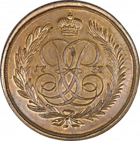 купить 5 копеек 1757 года новодел, без букв