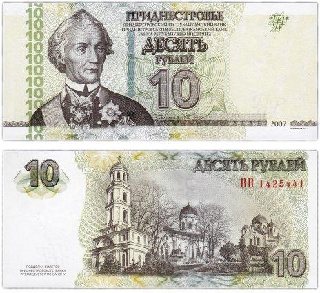 купить Приднестровье 10 рублей 2007 (модификация 2012)
