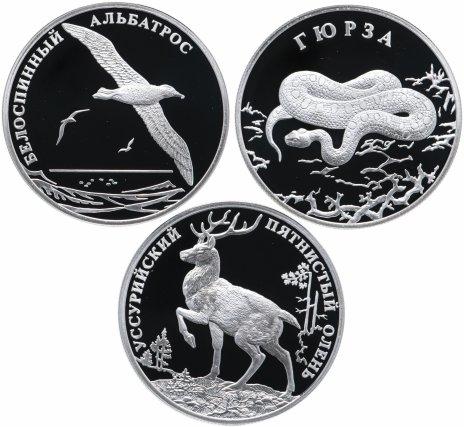 """купить 2 рубля 2010 года СПМД Proof """"Альбатрос, олень, гюрза - Красная Книга"""" набор 3 штуки"""