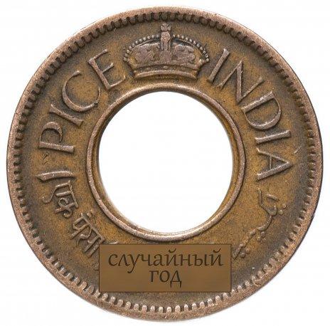 купить Индия (Британская) 1 пайс 1943-1947, случайная дата