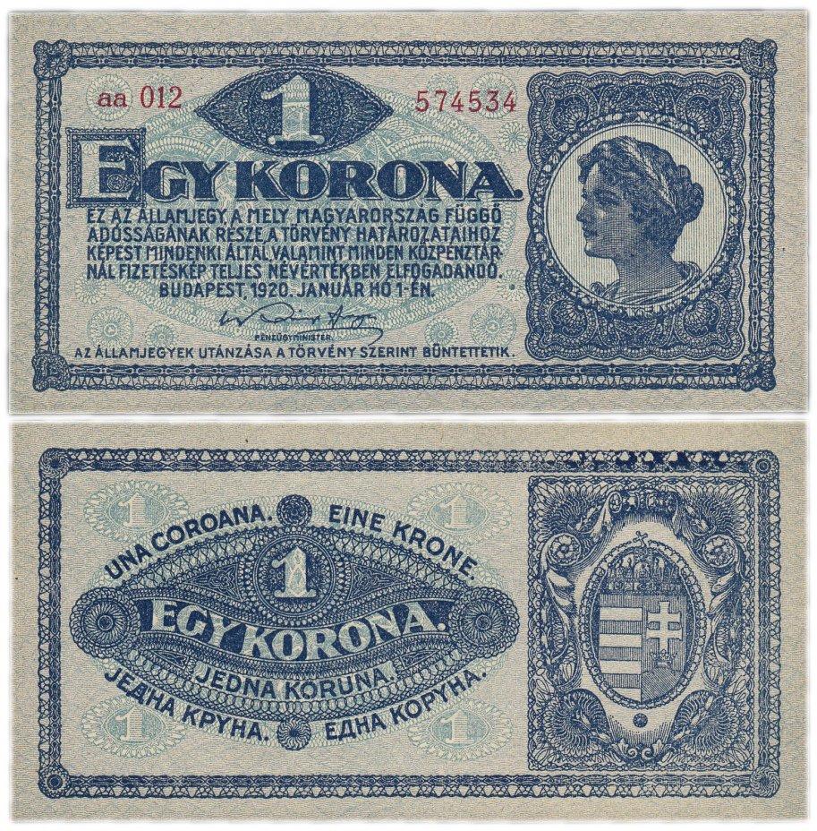 купить Венгрия 1 корона 1920 (Pick 57)