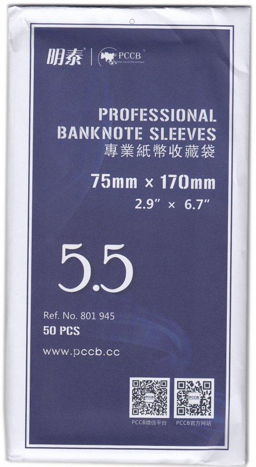 купить Холдеры для банкнот #5.5 (75х170мм) 50шт в упаковке PCCB