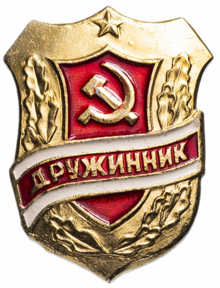 """купить Значок СССР 1987 г """"Дружинник"""", булавка"""