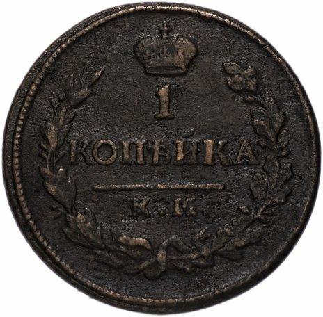 купить 1 копейка 1820 года КМ-АД