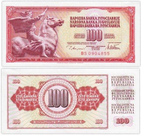 купить Югославия 100 динар 1978 (Pick 90а)