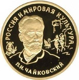 купить 100 рублей 1993 года ММД Чайковский Proof