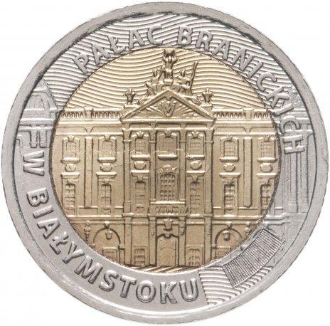 """купить Польша 5 злотых 2020 """"Дворец Браницких, Белосток"""""""