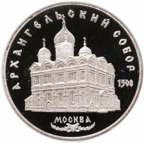 """купить 5 рублей 1991 Proof """"Архангельский собор в Москве"""""""