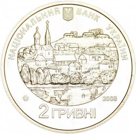 купить Украина 2 гривны 2008 Григорий Квитка-Основьяненко