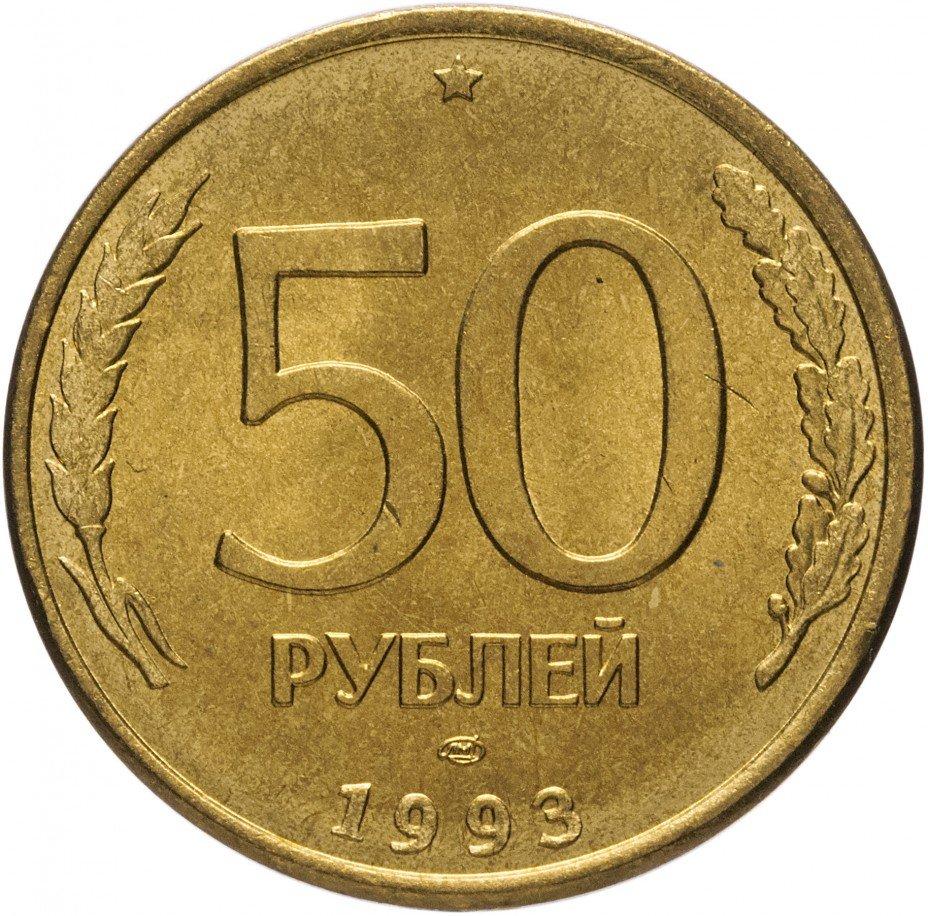 купить 50 рублей 1993 ЛМД магнитные