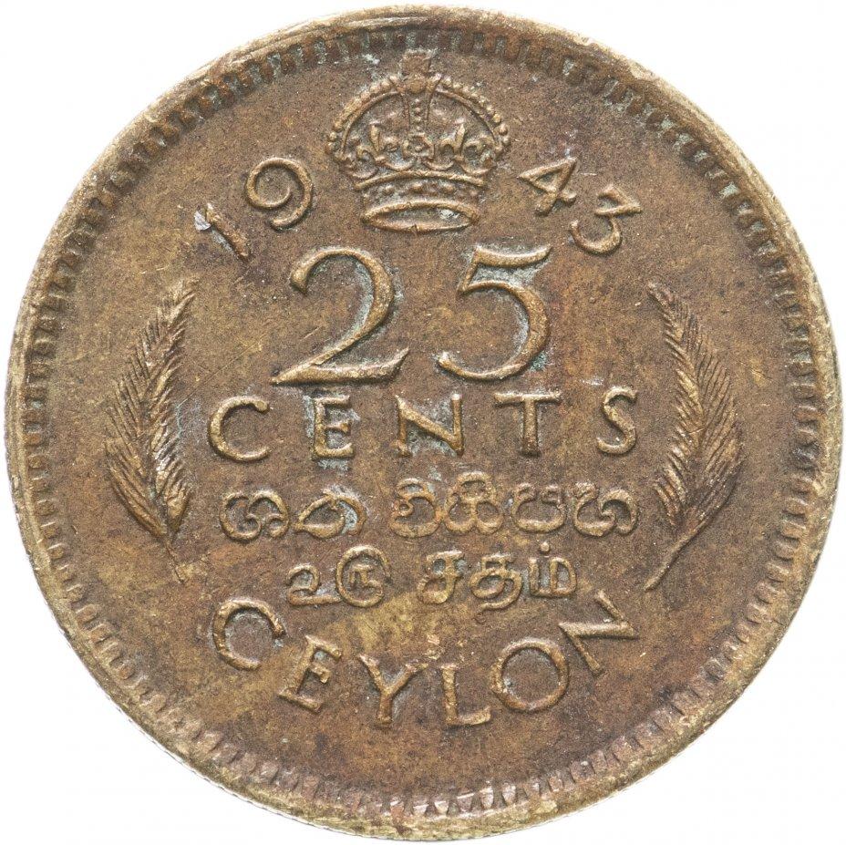 купить Цейлон 25 центов (cents) 1943