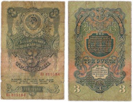 купить 3 рубля образца 1947 года
