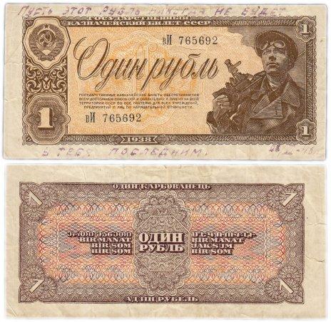 купить 1 рубль 1938 с пожеланиями современника (1946 год)